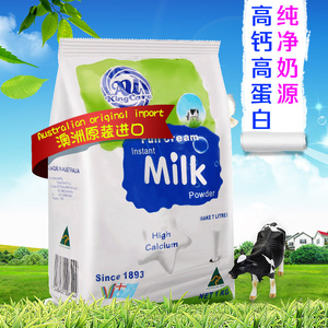 Au Kingcare  Full Cream Instant Milk Powder(Zipper lock)                    珍澳高钙全脂速溶奶粉 卡扣装